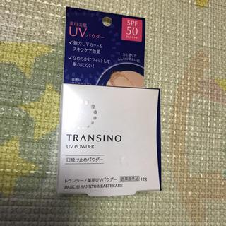 トランシーノ(TRANSINO)の日焼け止めパウダー(日焼け止め/サンオイル)