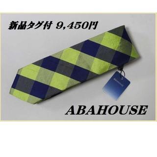 アバハウス(ABAHOUSE)の新品タグ付き★ABAHOUSE アバハウス★高級ネクタイ★6cm★9450円★(ネクタイ)