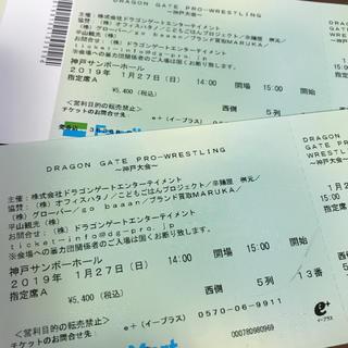 ドラゴンゲート観戦チケット(格闘技/プロレス)
