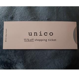 ウニコ(unico)のmisawa ミサワ 株主優待(ショッピング)