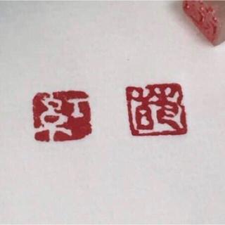 絵手紙やかな作品な可愛い落款印をお作りします♪(書)