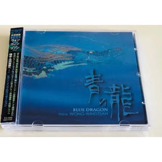 草場一壽 青の龍 BLUE DRAGON(クラシック)