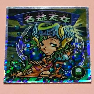 ビックリマンシール 2000 各益天女(ステッカー(シール))