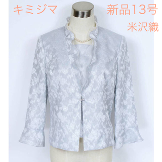 ソワール(SOIR)の新品 13号 キミジマ ジャケット 米沢織 水色グレー系 銀ラメ 結婚式(その他)