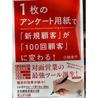 1枚のアンケート用紙で新規顧客が100回顧客に変わる!(ビジネス/経済)