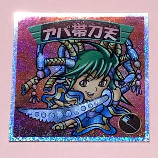 ビックリマンシール 2000 アパ帯天(ステッカー(シール))