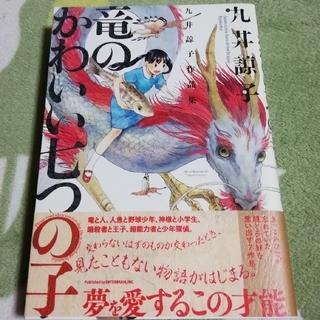 九井諒子『竜のかわいい七つの子』