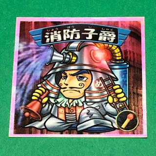 ビックリマンシール 2000 消防子爵(ステッカー(シール))
