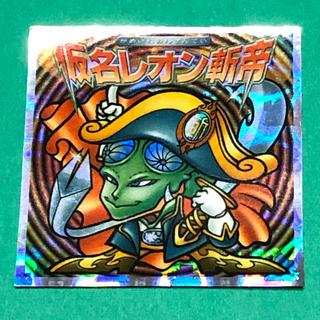 ビックリマンシール 2000 仮名レオン斬帝(ステッカー(シール))