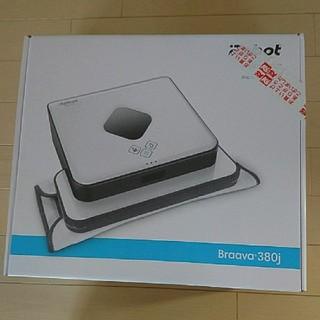 アイロボット(iRobot)のお値引きしました!!ブラーバ380j  新品  未開封  保証書あり(掃除機)