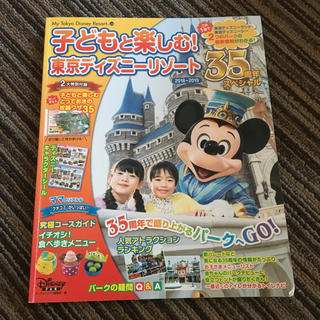 ディズニー(Disney)の東京ディズニーリゾートガイドブック(遊園地/テーマパーク)