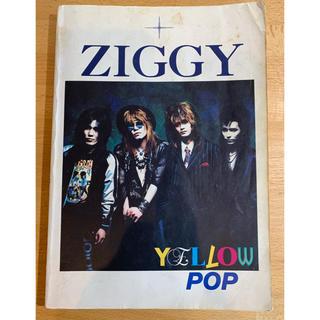 バンドスコア  ZIGGY/YELLOW POP(ポピュラー)