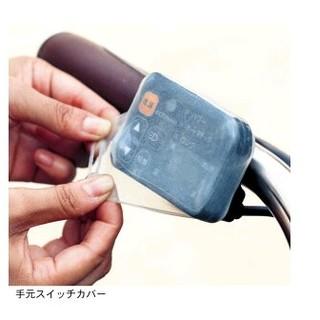 ベルメゾン(ベルメゾン)の電動アシスト自転車手元スイッチ&バッテリーカバー  (その他)