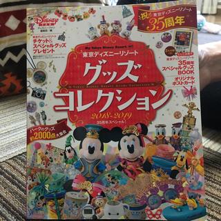 デイジー(Daisy)の東京ディズニーリゾート グッズコレクションブック(地図/旅行ガイド)