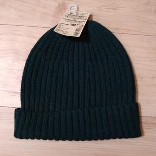 ムジルシリョウヒン(MUJI (無印良品))の無印良品 ニット帽 ワイドリブニットワッチ CAP ダークグリーン(ニット帽/ビーニー)