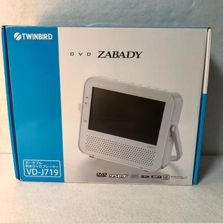 ツインバード(TWINBIRD)のテレビも観れる ポータブル防水DVDプレーヤー VD-J719W(DVDプレーヤー)
