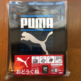 プーマ(PUMA)のお道具箱(その他)