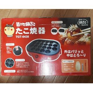 たこ焼き器 TGT-0438 (たこ焼き機)