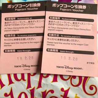 ディズニー(Disney)のディズニーポップコーン引換券x2枚(フード/ドリンク券)