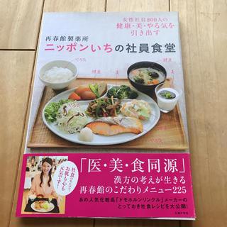 再春館製薬ニッポンいちの社員食堂(レシピ本)