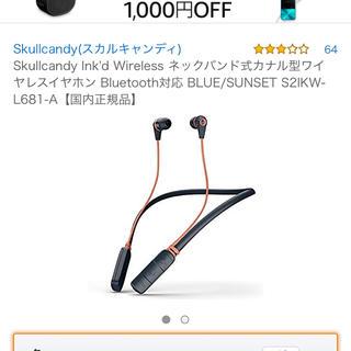 スカルキャンディ(Skullcandy)のSkullcandy Ink'd Wireless 専用(ヘッドフォン/イヤフォン)