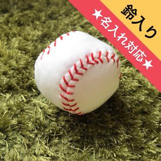 ベビーガーゼの野球ボール【鈴入り】(ボール)