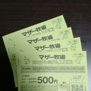 マザー牧場◎入場券(遊園地/テーマパーク)