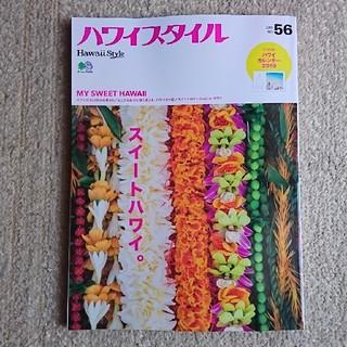 エイシュッパンシャ(エイ出版社)のハワイスタイル    No.56(地図/旅行ガイド)