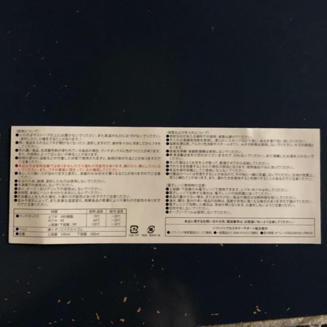♡値下げ♡ «非売品» お父さん犬 SoftBank ランチボックス インテリア/住まい/日用品のキッチン/食器(弁当用品)の商品写真