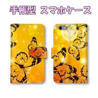 蝶々 選べるミラー 送料無料 スマホケース 手帳型ケース 蝶 可愛い オシャレ
