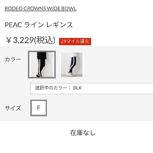 RODEO CROWNS WIDE BOWL(ロデオクラウンズワイドボウル)の新品ブラック PEAC ラインレギンス レディースのレッグウェア(レギンス/スパッツ)の商品写真