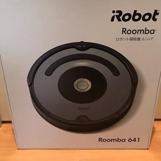 アイロボット(iRobot)の早い者勝ち! 保証あり アイロボット 自動掃除機 ルンバ 641(掃除機)