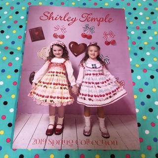 シャーリーテンプル(Shirley Temple)のシャーリーテンプル カタログ(その他)
