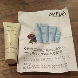 アヴェダ(AVEDA)の非売品 サンプル(サンプル/トライアルキット)