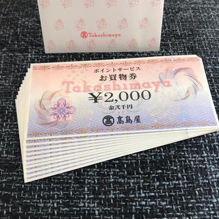 タカシマヤ(髙島屋)の高島屋 ポイントサービス お買物券 10枚(ショッピング)