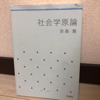 イワナミショテン(岩波書店)の社会学原論(人文/社会)