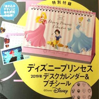 ディズニー(Disney)のwith 1月 付録 ディズニープリンセス 2019年 卓上カレンダー&シール(アート/エンタメ/ホビー)