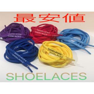 SARU様専用。9色SHOELACESシューレース靴紐カスタム最安値新色 送料込(スニーカー)
