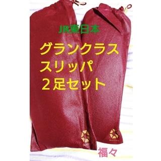 ジェイアール(JR)の⭐おまけ付き⭐JRグランクラス スリッパ 2足セット⭐  (旅行用品)