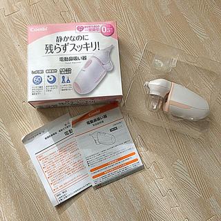 コンビ(combi)の【美品】Combi 電動鼻吸い器(鼻水とり)