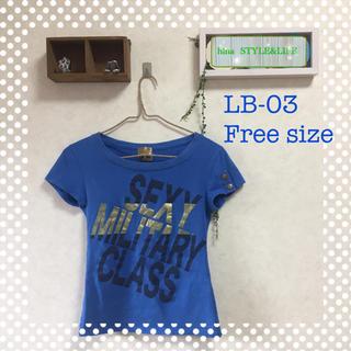 エルビーゼロスリー(LB-03)のLB-03Tシャツ★フリーサイズ(Tシャツ(半袖/袖なし))