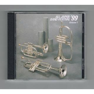 CD 1999 第47回全日本吹奏楽コンクール実況録音盤VOL.1 中学校編(クラシック)