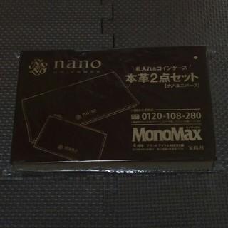 ナノユニバース(nano・universe)のMonoMax4月号 nano UNIVERSE 札入れ&コインケース セット(コインケース/小銭入れ)