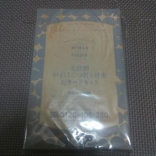 ニーム(NIMES)のリンネル2月号 NIMES×kippis 北欧柄がま口二つ折り財布&カードセット(財布)