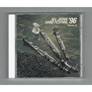 CD 96 第44回全日本吹奏楽コンクール実況録音盤VOL.13 一般/課題曲編(クラシック)