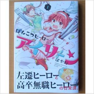 ぽんこつヒーローアイリーン1巻 ぼや野(4コマ漫画)