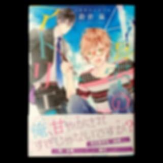 【交渉中】BL★4号室のアトリエ/300