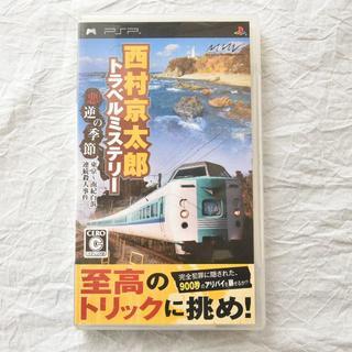 PlayStation Portable - PSP/西村京太郎トラベルミステリー 悪逆の季節 東京~南紀白浜連続殺人事件