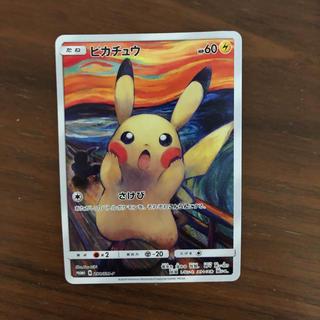 ポケモン(ポケモン)のムンク展 ピカチュウカード(カード)