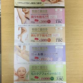 エステティック TBC 優待券 割引券 両脇、両膝、脚、お腹、毛穴、フェイシャル